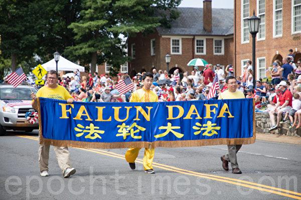 法輪功學員參加了維珍尼亞州最大規模的獨立日遊行——費爾法克斯獨立日遊行(Fairfax Independence Day Parade)。(林樂予/ 大紀元)