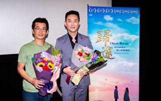 《归途》亚洲首映 魏德圣姜光宇畅谈人性
