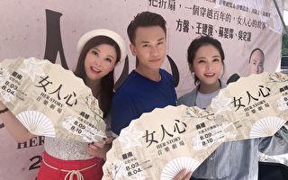 首跨台语音乐剧 方馨、苏晏霈赴南台湾宣传