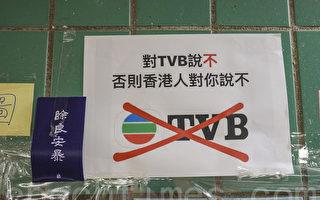 香港TVB报导偏颇 十商家撤广告