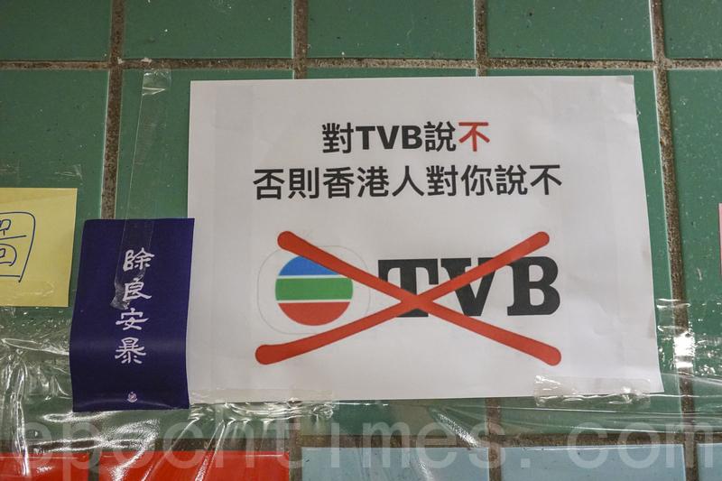 TVB報道偏頗 十商家撤廣告