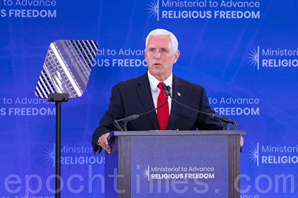 彭斯:美國永遠與有信仰的中國人站在一起