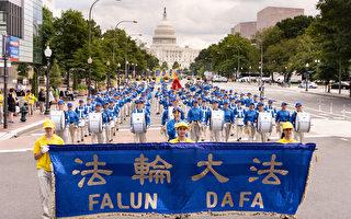 组图:华盛顿DC法轮功学员反迫害大游行