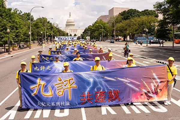 2019年7月18日,近二千名法輪功學員在華盛頓DC舉行法輪功反迫害20周年大遊行。圖為以橫幅告訴世人「大紀元系列社論 九評共產黨」已問世。(戴兵/大紀元)