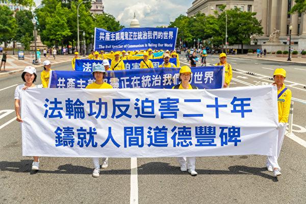 2019年7月18日,近二千名法輪功學員在華盛頓DC舉行法輪功反迫害20周年大遊行。圖為法輪功學員持「法輪功反迫害二十年 鑄就人間道德豐碑」的橫幅講真相。(Mark Zou/大紀元)