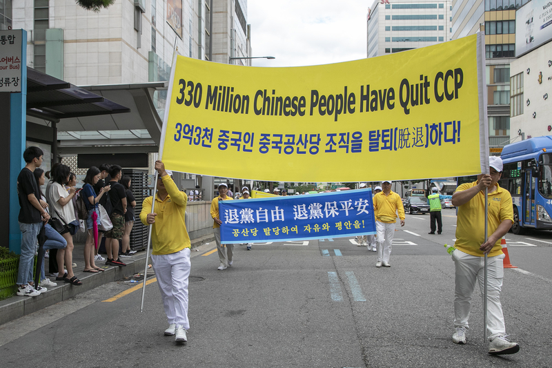 2019年7月20日,南韓法輪功學員在首爾舉行反迫害20年遊行,傳播法輪功真相呼籲中共停止迫害。圖為聲援「3.3億中國人退出中共黨團隊」的橫幅。(全景林/大紀元)