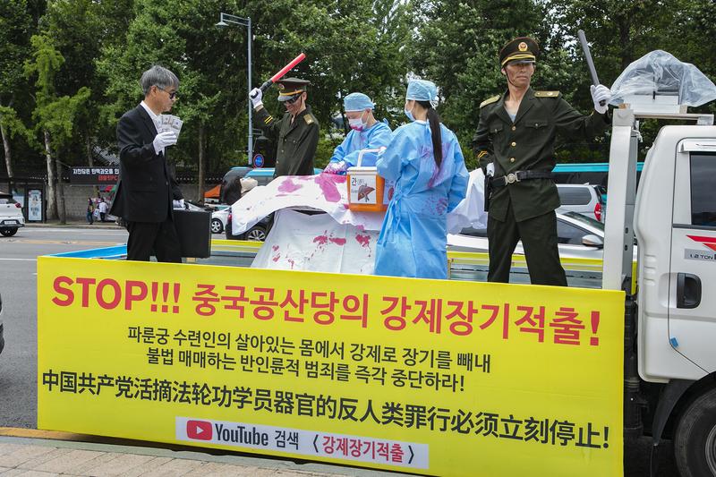2019年7月20日,南韓法輪功學員在首爾舉行反迫害20年遊行,傳播法輪功真相呼籲中共停止迫害。圖為以模擬演示的方式告訴民眾中共活摘法輪功學員器官的暴行。(全景林/大紀元)
