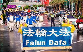 7·20台湾法轮功反迫害大游行 民众赞佩