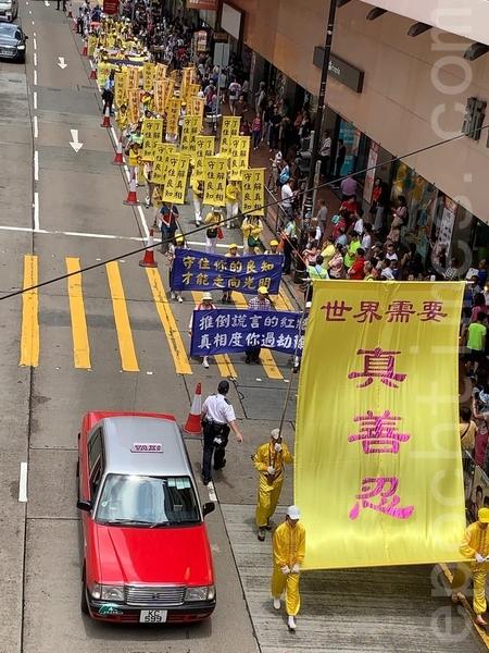 2019年7月21日,香港,法輪功學員舉行反迫害20年大遊行。圖為「法輪大法好」的方陣。(駱亞/大紀元)