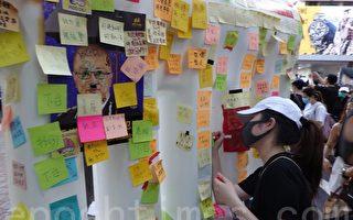 """组图3:香港警总外的""""水马""""连侬墙"""