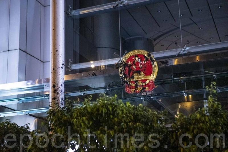 港人首圍中聯辦 中共徽章被塗黑 警告或成立臨時立法會