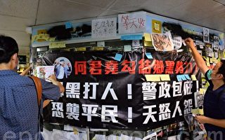 香港立法会何君尧等亲共议员办事处被损坏