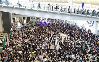 元朗事件後 港航界2500人機場集會抗議