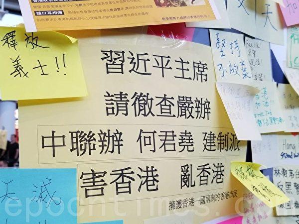 2019年7月26日,香港一群航空界職員在香港機場的接機大廳舉行集會抗議。圖為集會現場設置的連儂牆,民眾以便利貼表達心聲。(宋碧龍/大紀元)