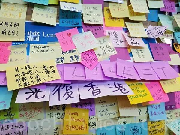 2019年7月26日,香港一群航空界職員在香港機場的接機大廳舉行集會抗議。圖為集會現場設置連儂牆,讓市民表達心聲。(宋碧龍/大紀元)
