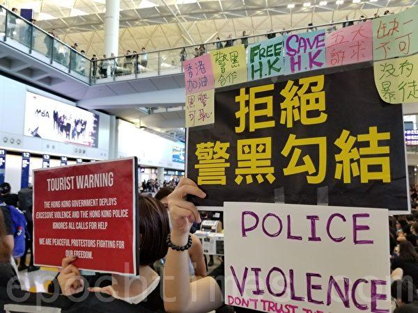2019年7月26日,香港一群航空界職員在香港機場的接機大廳舉行集會抗議,他們以派發傳單和手舉標語等方式向入境民眾反映香港人反送中的訴求。(宋碧龍/大紀元)