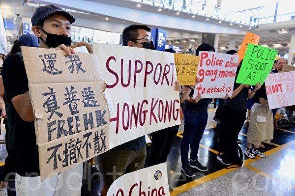 2019年7月26日,香港一群航空界職員在香港機場的接機大廳舉行集會抗議。圖為抗議人士以「還我真普選 FREE HK 不撤不散」、「SUPPORT HONG KONG」等展板表達訴求。(宋碧龍/大紀元)