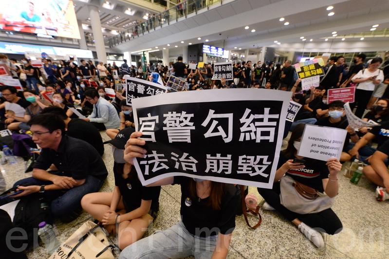 2019年7月26日,超過2500名香港航空界職員和公民黨立法會議員譚文豪聚集於香港國際機場接機大堂表達訴求,籲「香港人加油」、「香港警察知法犯法」、「沒有暴徒只有暴政」等口號。(宋碧龍/大紀元)