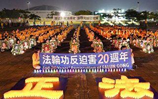 高雄720烛光夜悼 法轮功学员吁制止迫害
