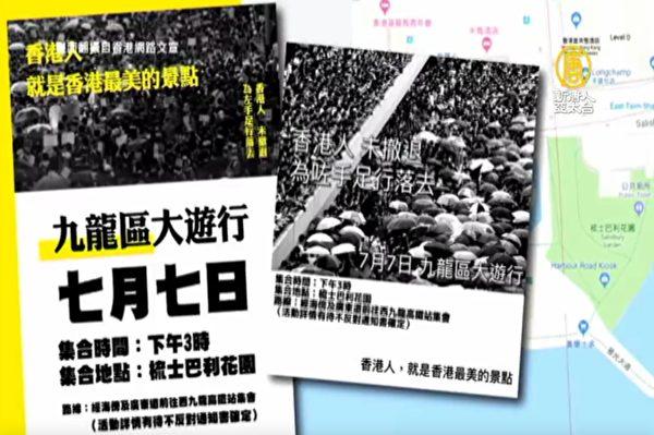 香港網友7月3日出招,發起7月7日,九龍區大遊行,向大陸遊客講述反送中真相。(授權影片截圖)