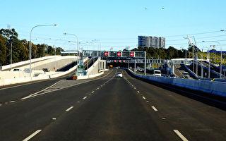 悉尼M4东段隧道已正式通车