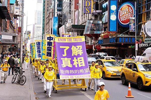 2019年5月16日,來自歐洲、亞洲、南美洲、北美洲、非洲、大洋洲六大洲的逾萬名法輪功修煉者在曼哈頓中城舉行盛大遊行,慶祝世界法輪大法日。(艾文/大紀元)