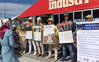 瑞典民主周中共阻碍法轮功学员讲真相失败