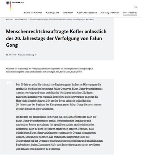 德國外交部負責人權政策和人道主義援助的專員考夫勒女士(Dr. Baerbel Kofler)譴責中共迫害法輪功的新聞公告。(德國外交部網站截圖)