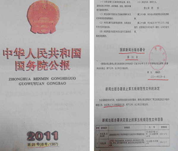 75歲老太太帶國務院文件上訪 遭構陷