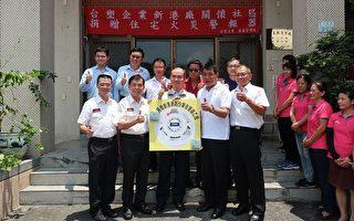 台塑企業熱心公益 捐贈住宅用火災警報器