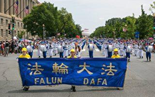 美国首都独立日大游行 法轮功队伍亮眼