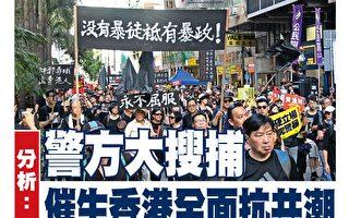 分析:警方大搜捕 恐促發香港全面抗共