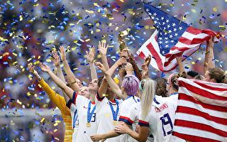 美國擊敗荷蘭 第4次強勢奪得女足世界盃