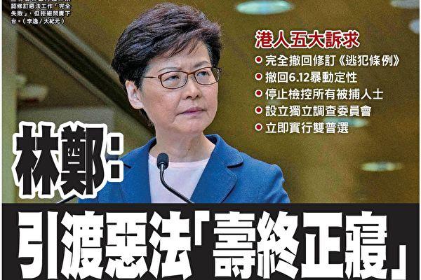 王友群:林郑月娥上台、下不了台与下台