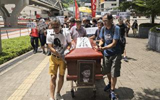 香港社民连抬真棺材抗议特首拒撤回恶法