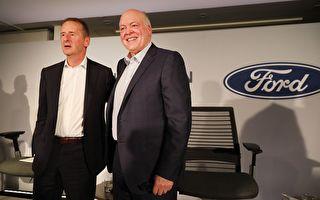 福特聯手大眾 合作發展自動駕駛和電動車
