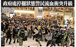 反送中遍地开花 程翔:香港正处于悬崖边