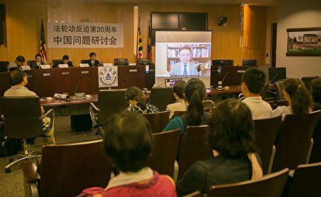 中國問題專家橫河先生通過影片連線研討會。(李莎/大紀元)