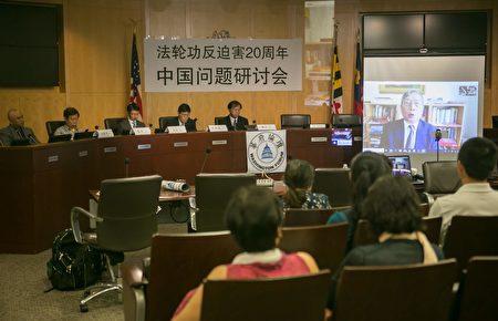 「中國人權」執行理事胡平先生通過影片連線參與研討會。(李莎/大紀元)