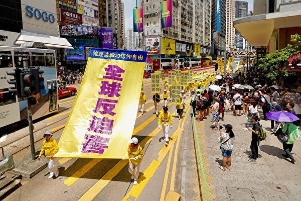 香港法轮功7·21大游行 促法办元凶解体中共