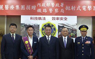 代表企业赠警电击器 谢祖武:警察用生命保护人民