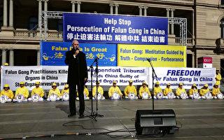 澳政要及主流人士聲援法輪功反迫害20年