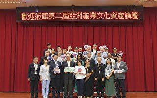黃敏惠參加亞洲產業論壇 推展森鐵文資保存