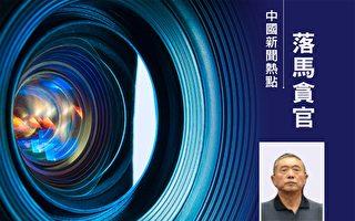 7月19日,安徽省能源集团有限公司前党委书记、总经理、董事长白泰平,因受贿罪,被判处有期徒刑12年6个月。(大纪元合成)