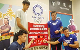 东京奥运倒数365天 体育署:目标至少两金
