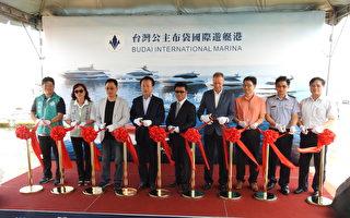 台灣公主布袋國際遊艇港正式啟動開幕