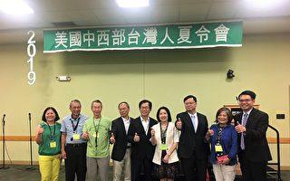 侨委会委员长吴新兴出席2019年中西部台湾人夏令会