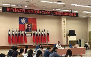 加強人權保障 竹縣府召開人口販運防制會議