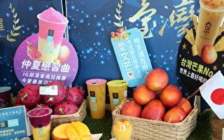 國產水果饗宴 顛覆傳統吃法