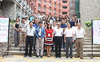 元智跨校号召USR伙伴  21所大专院校教职员参与
